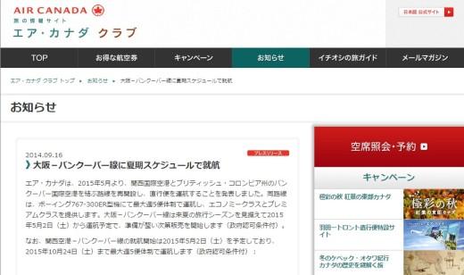 ブログ エアカナダ関空