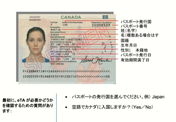 eTA 日本語説明
