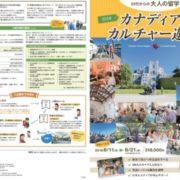 【カナディアン・カルチャー遊学】サイトアップしました!