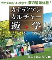 banner_yuugaku.jpg