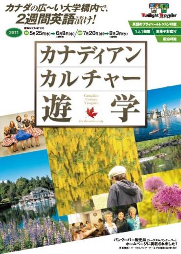 遊学表紙ブログ用.JPG