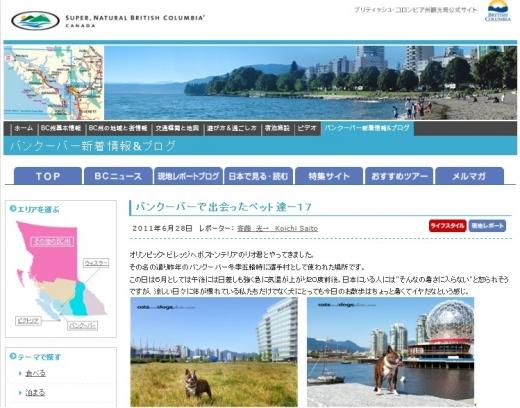 ボストンテリアの社外取締役が、BC観光局のサイトに登場〜!